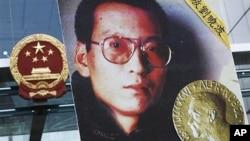2010년 노벨 평화상을 수상한 중국의 반체제 운동가 류샤오보. (자료사진)