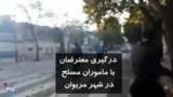 ویدیو ارسالی شما - درگیری معترضان با ماموران در شهر مریوان