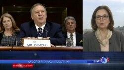 دوشنبه شب کمیته روابط خارجی سنا درباره صلاحیت مایک پمپئو برای وزارت خارجه تصمیم می گیرد