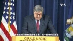 美司法部長:美國已過度依賴中國商品服務