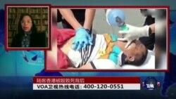 时事大家谈:陆客香港被殴死亡的背后