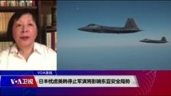 VOA连线(歌篮):日本忧虑美韩停止军演将影响东亚安全局势