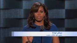 حمایت برنی سندرز و میشل اوباما از هیلاری کلینتون در روز اول کنوانسیون