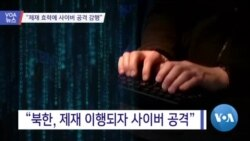 """[VOA 뉴스] """"북한, 제재 효력에 사이버 공격 감행"""""""