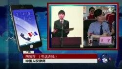 """VOA连线:重庆""""打黑""""女检察官转行,引律界反弹为哪般?"""
