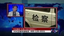 时事大家谈:刘迎霞案,反腐火烧中国政协?