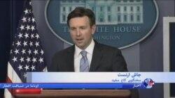 کاخ سفید: ضرب الاجل مذاکرات اتمی با ایران احتمال دارد تغییر کند