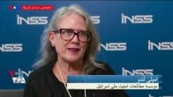 گفتگو با «امیلی لندو» تحلیلگر مؤسسه مطالعات امنیت ملی اسرائیل درباره قرارگرفتن سپاه در فهرست گروههای تروریستی