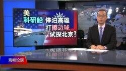 海峡论谈:美科研船停泊高雄 打擦边球试探北京?