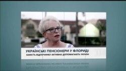 Вікно в Америку. Українські пенсіонери на Флориді