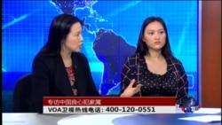 时事大家谈: 良心犯家属谈中国人权状况