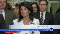 آغاز مذاکرات سازمان ملل پیرامون ممنوعیت بین المللی تسلیحات هسته ای