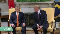 白宫要义(黄耀毅):特朗普指责习近平反悔,导致贸易协议谈不成