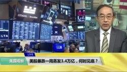 VOA连线(方冰): 美股暴跌一周蒸发3.4万亿,何时见底?