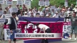韩国民众抗议朝鲜埋设地雷