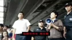 目击者讲述仙桃民众抗议遭镇压(二)