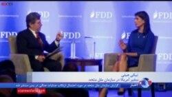 نیکی هیلی در نشست بنیاد دفاع از دموکراسی درباره ایران چه گفت