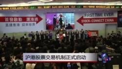 VOA连线:沪港通今启动,沪股热港股冷