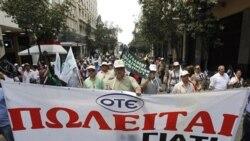 محاصره وزارت دارایی یونان
