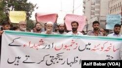 مظاہرے کے شرکا نے کوئٹہ دھماکے میں جاں بحق افراد کے لواحقین سے اظہار یکجتی کیا
