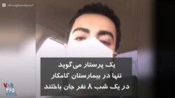 کرونا در ایران   یک پرستار میگوید تنها در بیمارستان کامکار در یک شب ۸ نفر جان باختند