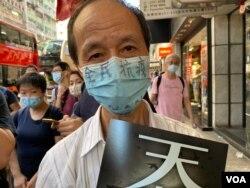 80岁香港市民梁先生接受美国之音访问 (美国之音/汤惠芸)