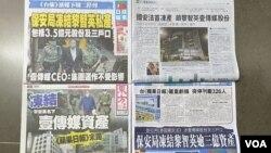 香港多份主要報章5月15日以頭版頭條大篇幅報道,保安局首次引用國安法凍結壹傳媒創辦人黎智英資產。(攝影:美國之音湯惠芸)