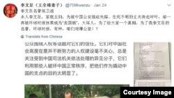 李文足在网上贴出起诉环球时报的资料