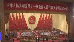 中国人大为强制失踪放行
