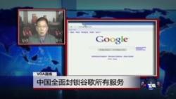 VOA连线:中国全面封锁谷歌所有服务