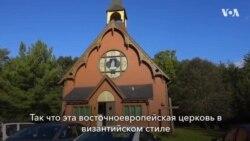 Как иммигранты из Восточной Европы церковь спасали