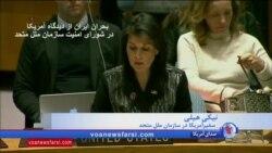 نیکی هیلی در جلسه شورای امنیت درباره جمهوری اسلامی ایران چه گفت