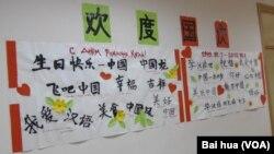 喀山大學孔子學院教室旁俄羅斯學生寫的漢字。(美國之音白樺拍攝)