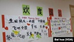 喀山大学孔子学院教室旁俄罗斯学生写的汉字。(美国之音白桦拍摄)