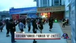 """VOA连线:北京立规禁广场舞扰民,广场舞无用""""武""""之地了?"""