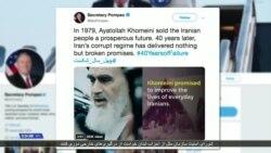 ارزیابی مایک پمپئو از سرنوشت انقلاب اسلامی؛ بعد از چهل سال چیزی نمانده جز عهدی شکسته