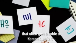 How to Pronounce: English Pronunciation for Korean Speakers, Part One