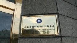 報導稱白宮考慮允許台灣駐美代表處更名 美台國安高官在華盛頓近郊會談