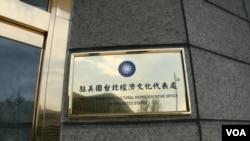 驻美国台北经济文化代表处招牌(美国之音锺辰芳拍摄)