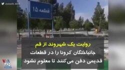 کرونا در ایران | روایت یک شهروند از قم: جانباختگان کرونا را در قطعات قدیمی دفن میکنند تا آمار معلوم نشود
