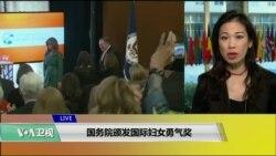VOA连线(张蓉湘):华为起诉美国政府美国国务院提出评论
