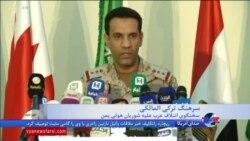 ابراز نگرانی عربستان از حمایت موشکی ایران از حوثیهای یمن
