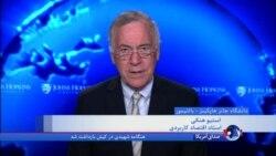 استیو هنکی: در مدیریت اقتصادی ایران مقدار زیادی بی لیاقتی وجود دارد