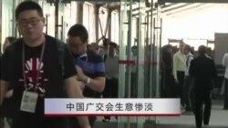中国广交会生意惨淡