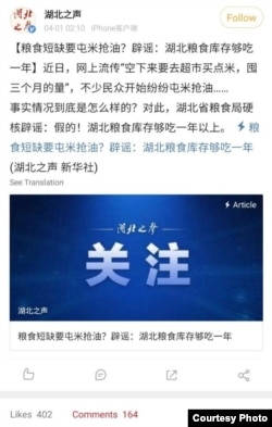 This is a screengrab of a rumor-busting post by a Hubei television network WeChat account on April 4, 2020. Hubeizhisheng, or Voice of Hubei, posts rumor-busting articles from time to time.
