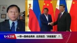 """时事大家谈:一带一路峰会再来,北京能否""""突破重围""""?"""