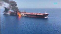 США обвиняют Иран в атаках на нефтяные танкеры