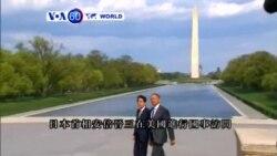 VOA國際60秒(粵語): 2015年4月28日