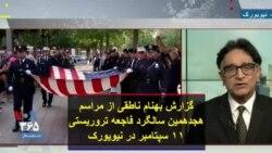 گزارش بهنام ناطقی از مراسم هجدهمین سالگرد فاجعه تروریستی ۱۱ سپتامبر در نیویورک