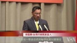 台湾内阁重大改组 外长防长陆委会主委等去职